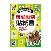 可愛動物貼紙書 CF10022 世一 (購潮8)