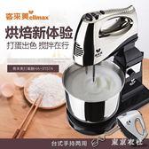220V電動臺式打蛋器攪蛋器打奶油全自動旋轉和面機攪拌器家用蛋糕烘焙 QQ29860『東京衣社』