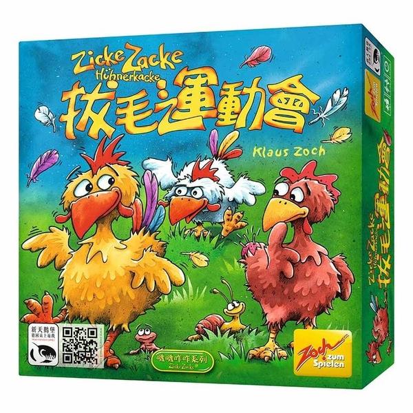 『高雄龐奇桌遊』拔毛運動會豪邁版 大盒版 ZICKE ZACKE BIG BOX 繁體中文版 正版桌上遊戲專賣店