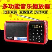 收音機 先科 收音機MP3老年老人迷你小音響插卡音箱便攜式播放器隨身聽 萬聖節