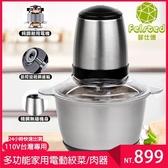菲仕德電動絞肉機 110V絞肉機 調理機 切菜器 攪拌料理機 料理攪拌機絞菜機 【現貨免運】