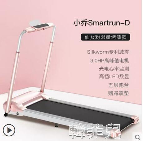 跑步機 小米有品同款小喬Smartrun跑步機家用小型折疊室內超靜音簡易走步 MKS韓菲兒