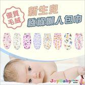 嬰兒被 懶人包巾 嬰兒包巾 棉布寶寶蓋毯-JoyBaby