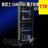 【尋寶趣】新武士 150公升電子防潮箱 LCD 5年保固 公司貨 防霉 除濕 非收藏家 除溼 GP2-150L