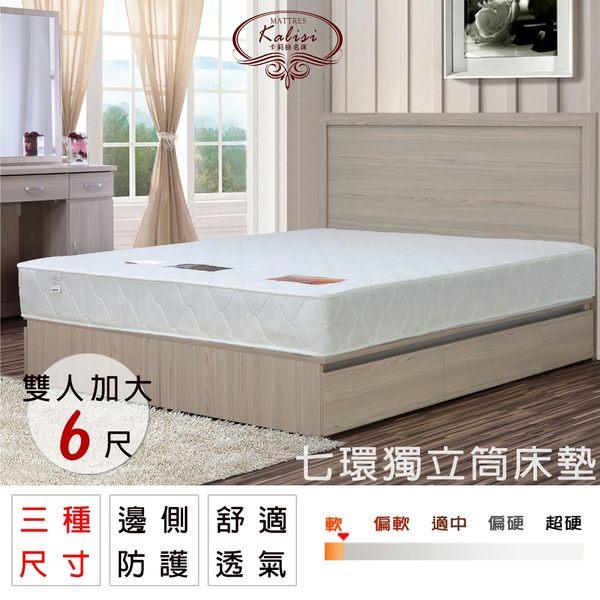 軟床【UHO】Kailisi卡莉絲名床~ 森呼吸6尺雙人加大 獨立筒床墊 免運