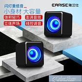 音箱EARISE/ 雅蘭仕電腦音箱筆記本小音響臺式迷你USB多媒體手機低音炮影響 快速出貨