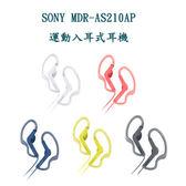 SONY MDR-AS210AP 運動入耳式耳機(藍色)