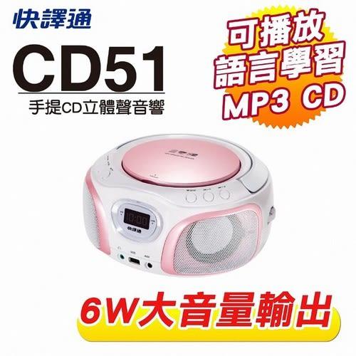 【快譯通 Abee】手提CD/MP3/USB立體聲音響 CD51 送無敵耳機