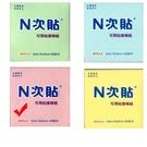 StickN N次貼 單包便條貼/便條紙/便利貼 3x3in 粉紅 76x76mm NO.61116