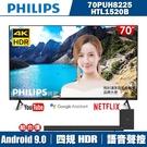 [組合價]PHILIPS飛利浦 70吋4K android聯網液晶+視訊盒70PUH8225 + PHILIPS飛利浦 Soundbar喇叭HTL1520B