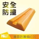 *【牆面護條黃色100CM-W-100】...