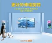 電視支架 液晶電視掛架壁掛支架通用伸縮旋轉架子樂視海信微鯨掛墻DF  瑪麗蘇