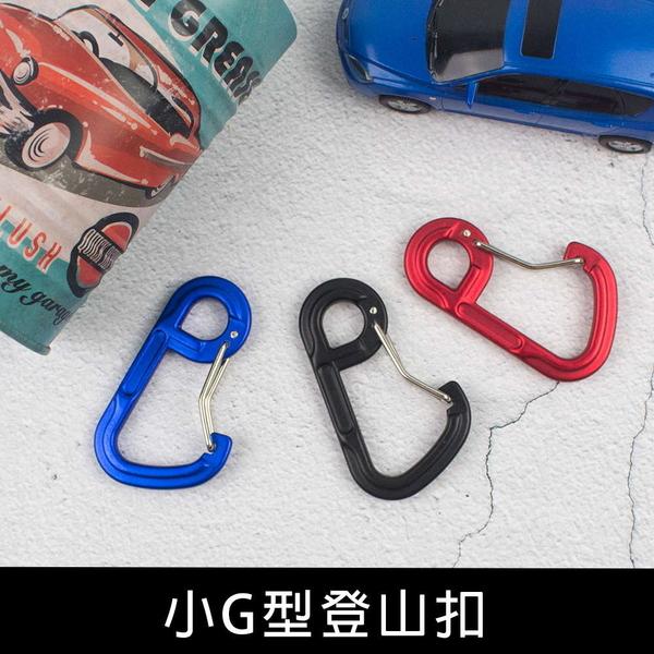 珠友 BU-545 小G型登山扣/掛水瓶扣/露營/鑰匙扣/快扣勾環/營繩勾
