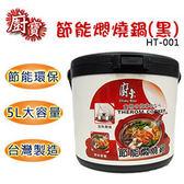 廚寶5 公升節能燜燒鍋HT 001