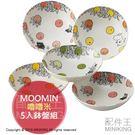 現貨 日本製 MOOMIN 嚕嚕米 5入鉢盤組 圓形 盤子 圓盤 深盤 陶瓷盤 碗盤 慕敏 直徑17cm