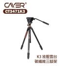 【EC數位】Cayer 卡宴 CT3471K3 碳纖維三腳架 液壓雲台 旋鈕型 三角支架 攝影腳架 CNC工藝