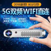 迷你投影儀 2018新款瑞格爾602投影儀家用wifi無線 小型高清商用辦公 家庭影院3D小型智慧4k 免運 Igo