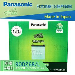 【Panasonic 藍電池】國際牌 90D26L 保固12個月 好禮四選一 ROGUE 350z murano