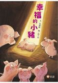 幸福的小豬(新版):好好讀小學堂