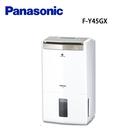 Panasonic 國際牌 F-Y45GX 22公升 除濕機【公司貨保固+免運】送F-P15EA空氣清淨機