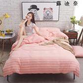 床包/被套 水洗棉四件套床單被套1.8m