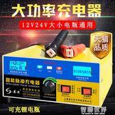 汽車電瓶 純銅汽車電瓶充電器12V24V伏大功率全智慧充滿自動停通用型多功能 ATF 智聯