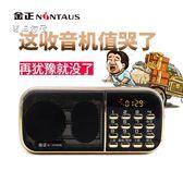 收音機手提音響韓版 ck-622便攜小音箱迷你收音機音響插卡MP3老人晨練評書【麥田家居】