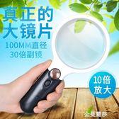 致旗德國工藝高倍手持放大鏡10倍LED帶燈100MM大鏡片20倍高清 金曼麗莎
