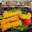 【海肉管家-全省免運】飛魚卵黃金捲X2盒 (10條/300g/盒)