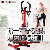 腳踏機 原地踏步機家用機多功能登山扶手瘦腿腳踏機健身器材靜音 MKS夢藝家