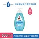 嬌生嬰兒活力清新洗髮露500ml【小英雄...