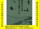 二手書博民逛書店罕見中國現代文學中的現代主義流脈(1917--1949)Y315809 李延江 光明日報 ISBN:97875