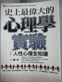 【書寶二手書T1/心理_LGV】史上最偉大的心理學實驗 : 人性心理全知道_鄧多