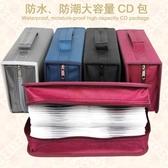 CD收納盒家用大容量CD包絲光棉128碟裝CD盒碟片收納DVD包汽車光盤整理【全館免運八折下殺】