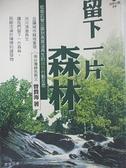 【書寶二手書T2/科學_DA5】留下一片森林_曾貴海