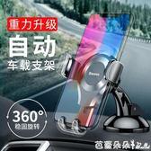 車載支架 倍思車載手機架汽車用支架車內吸盤式通用多功能萬能車上支撐導航 芭蕾朵朵