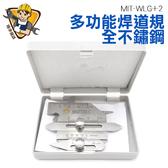 《精準儀錶旗艦店》焊接高低規尺規工具高低檢測角度規MIT WLG 2 焊件檢測