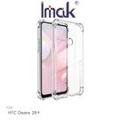 贈保護貼 Imak HTC Desire 20+ 全包防摔套(氣囊) 保護殼 防摔殼 氣囊套 艾美克
