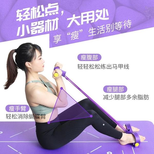 彈力繩 腳蹬拉力器家用仰臥起坐瘦肚子四管圓皮筋彈力繩健身器材 風馳