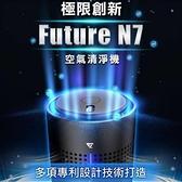 Future Lab.未來實驗室 Future N7 空氣清淨機