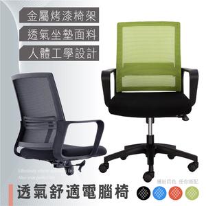 【久坐透氣推薦款】德瑞克3D貼合透氣坐墊+強韌網布大護腰低背電腦椅藍色網
