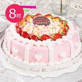 【南紡購物中心】樂活e棧-母親節造型蛋糕-浪漫滿屋蛋糕1顆(8吋/顆)