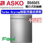 【fami】ASKO 德國賽寧洗碗機  旗艦型獨立式 / 不鏽鋼  D5656S