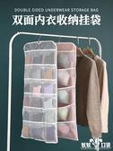 衣柜懸掛式雙面內衣收納掛袋開學必備內褲襪子收納袋掛袋宿舍神器