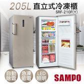 【聲寶SAMPO】205L直立式自動除霜冷凍櫃 SRF-210F(Y)