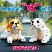 汽車擺件 可愛搖頭狗狗卡通公仔萌寵車載創意玩偶擺飾車內裝飾品 【快速出貨】