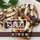【免運】棉花糖餅乾。手作阿Q棉花餅 巧克力口味 (300g/包)-2包$450【皇膳吉享】【合迷雅】