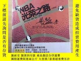 二手書博民逛書店罕見NBA光榮之路(珍藏版)Y9126 梁猛 新星出版社 出版2009
