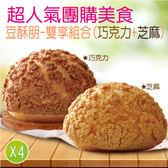 【豆穌朋】巧克力泡芙2盒+芝麻泡芙2盒(8入/盒)