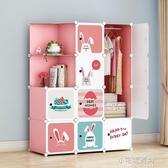 衣櫃簡約現代經濟型板式塑料組裝組合小衣櫥臥室出租房省空間YXS『交換禮物』